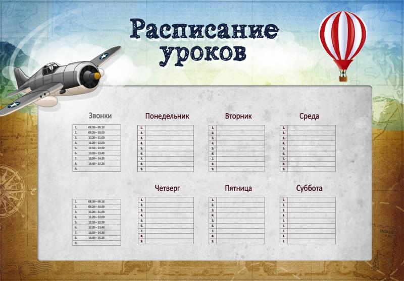 шаблон раписания для мальчиков с самолетом