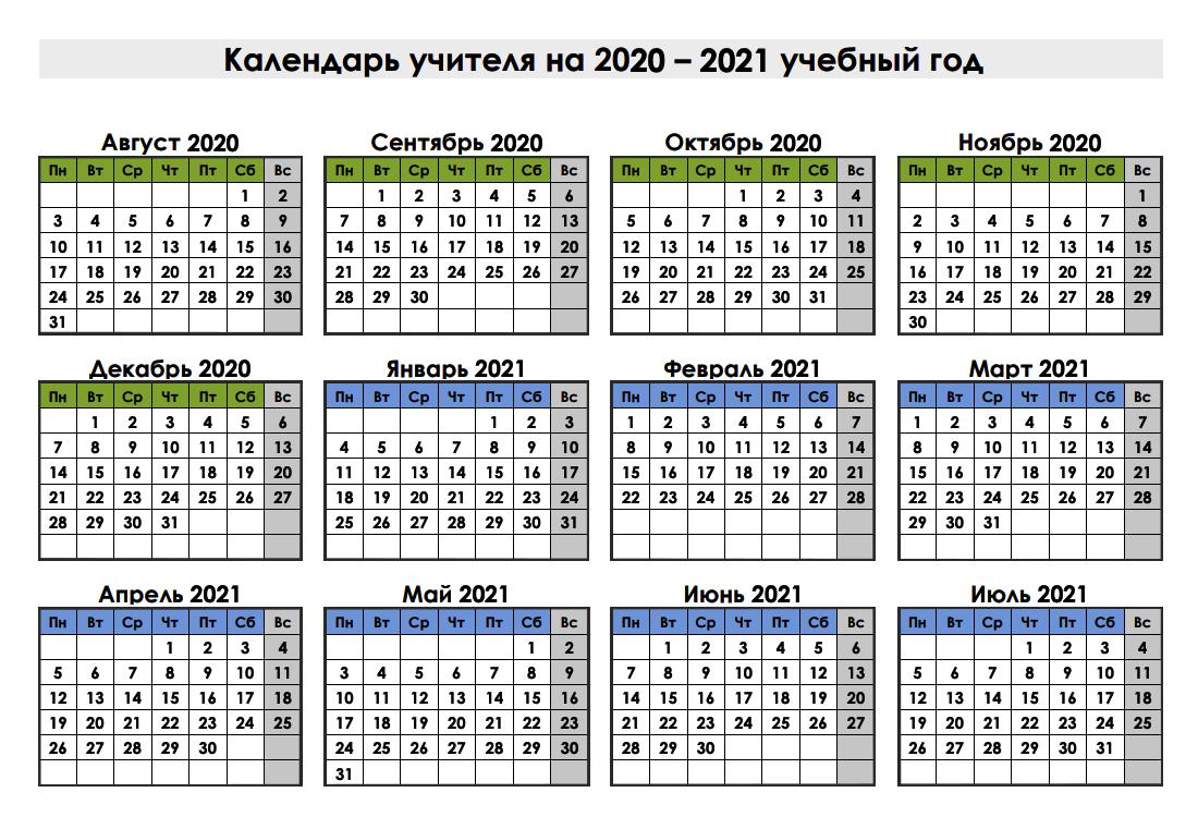 календарь учителя 2020-2021