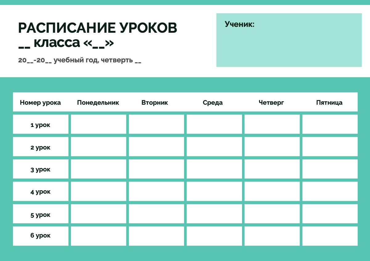 шаблон школьного расписания для ручного заполнения