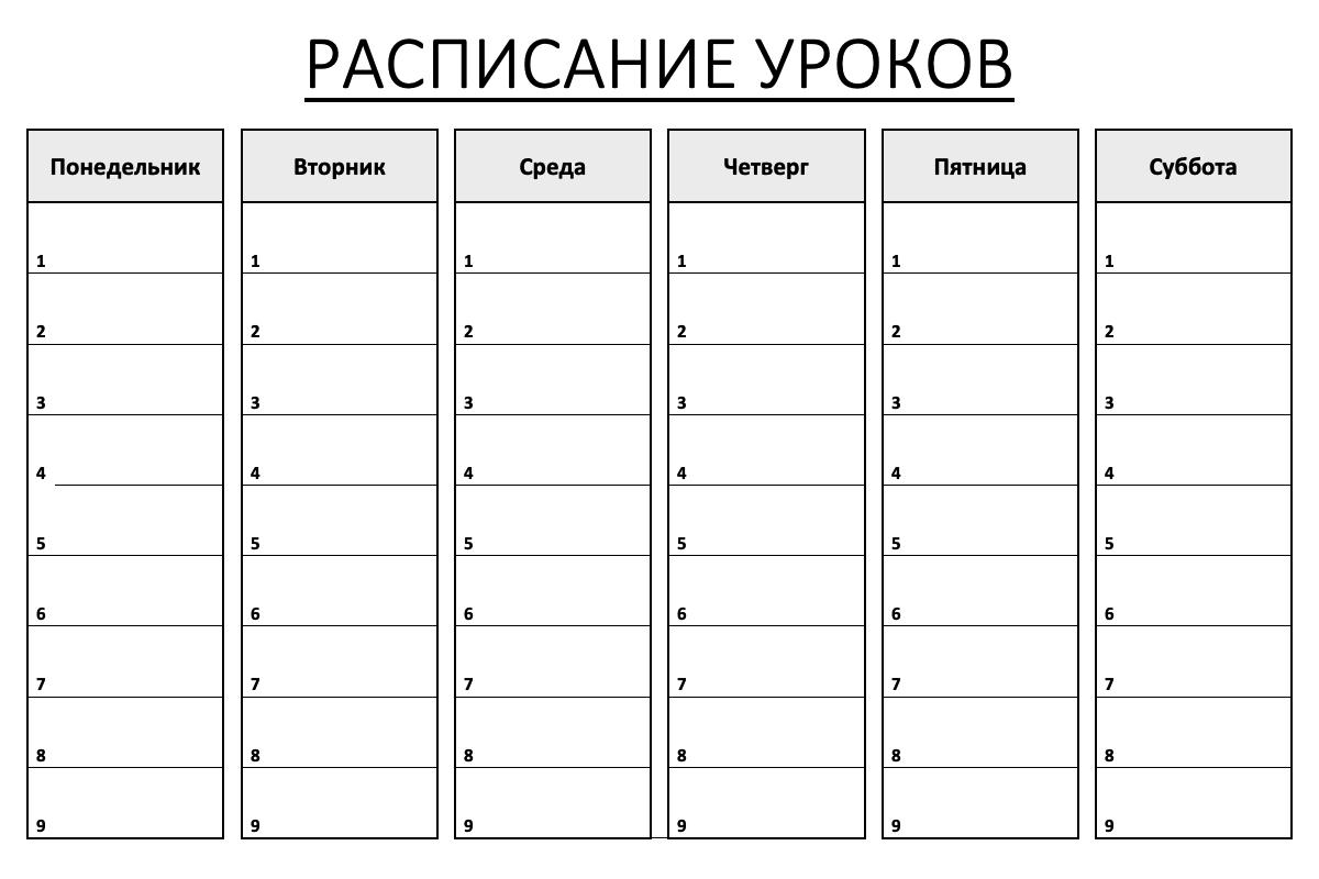 простое расписание уроков – шаблон word и pdf